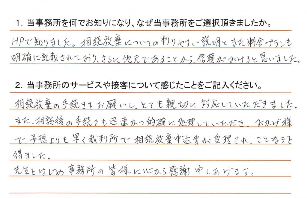 okyakusamakoe010
